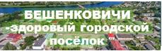 Бешенковичи-здоровый городской посёлок