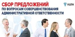 Сбор предложений по вопросам совершенствования административной ответственности