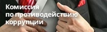 Комиссия по противодействию коррупции