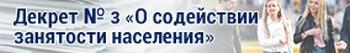 Комиссия по координации работы по содействию занятости населения