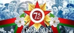 75 лет со дня освобождения Республики Беларусь от немецко-фашистских захватчиков